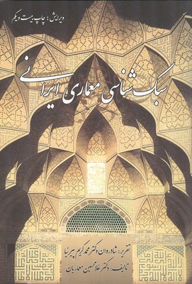 سبك شناسي معماري ايراني (پيرنيا) معماريان