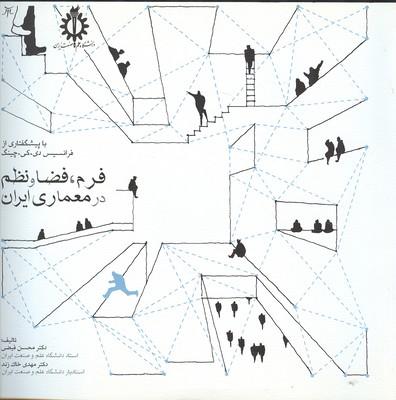 فرم،فضا و نظم در معماري ايران چينگ (فيضي) علم و صنعت