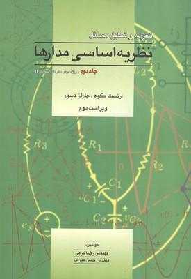 تجزيه و تحليل نظريه اساسي مدارها كوه جلد 2 (كرمي) آشينا