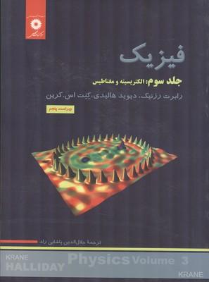 فيزيك 3 هاليدي (پاشايي راد) مركز نشر