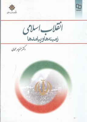 انقلاب اسلامی ماهیت،زمینه ها و پیامدها (محمدی) نشر معارف