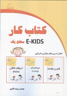 كتاب كار e-kids سطح يك (ذاكري) ديباگران