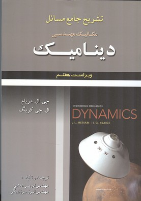 تشريح جامع مسائل مكانيك مهندسي ديناميك مريام (غلامي) علوم ايران