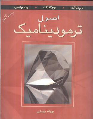 اصول ترموديناميك ون وايلن (پوستي) كتاب دانشگاهي