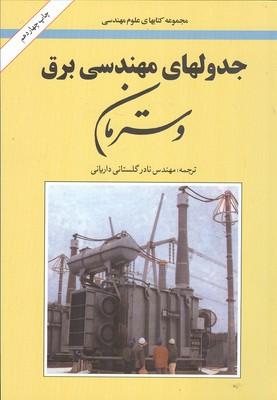 جدولهای مهندسی برق وسترمان برشمن (گلستانی داریانی) امیرکبیر