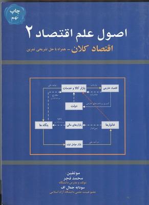 اصول علم اقتصاد 2-اقتصاد كلان همراه با حل تشريحي تمرين (قجر) هوشمند تدبير