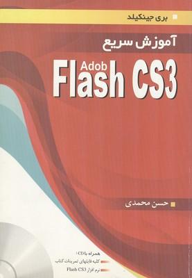 آموزش سريع Adobe Flash Cs3 جينكيلد (محمدي) نوپردازان