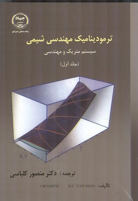 ترمودینامیک مهندسی شیمی ون نس جلد 1 (کلباسی) امیرکبیر