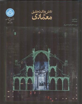 روش هاي تحقيق در معماري گروت (عيني فر) دانشگاه تهران
