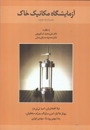 آزمايشگاه مكانيك خاك (افتخاريان) كتاب دانشگاهي