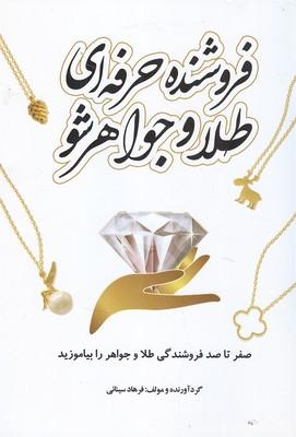 فروشنده حرفه اي طلا و جواهر شو (سينائي) يزدا