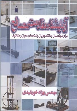 آزمايشگاه مقاومت مصالح (خورشيدي) كتاب دانشگاهي