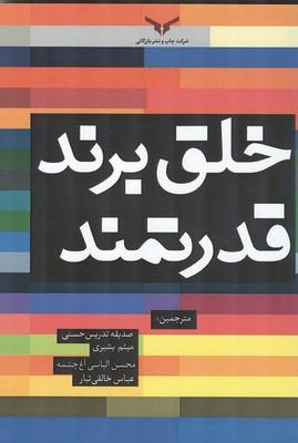 خلق برند قدرتمند (تدريس حسني) نشر چاپ و بازرگاني
