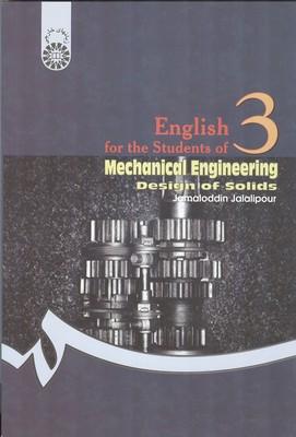 انگليسي براي دانشجويان مهندسي مكانيك طراحي جامدات (جلالي پور) سمت
