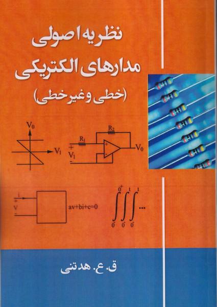 نظريه اصولي مدارهاي الكتريكي خطي و غير خطي (هدتني) دانش نگار