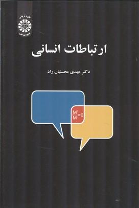 ارتباطات انساني (محسنيان راد) سمت