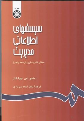سيستمهاي اطلاعاتي مديريت جوادكار (سرداري) سمت