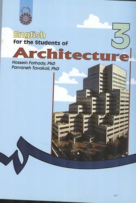 انگلیسی برای دانشجویان رشته معماری (فرهادی) سمت