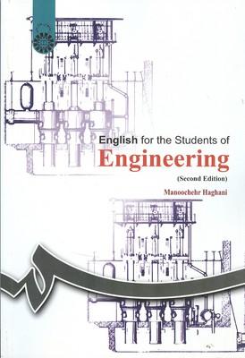 انگليسي براي دانشجويان فني مهندسي (حقاني) سمت