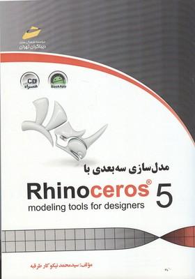 مدل سازي سه بعدي با Rhinoceros 5 (طرقبه) ديباگران