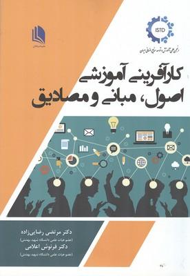 كارآفريني آموزشي اصول،مباني و مصاديق (رضايي زاده) علم استادان