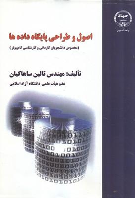 اصول و طراحي پايگاه داده ها (ساهاكيان) جهاد دانشگاهي اصفهان