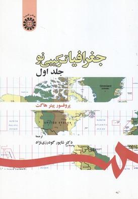 جغرافيا تركيبي نو جلد 1 هاگت (گودرزي نژاد) سمت