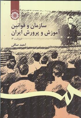 سازمان و قوانين آموزش و پرورش ايران (صافي) سمت