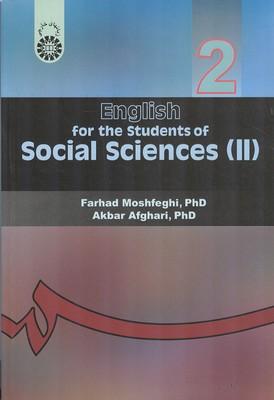 انگليسي براي دانشجويان رشته هاي علوم اجتماعي 2 (مشفقي) سمت