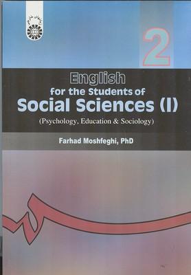 انگليسي براي دانشجويان رشته هاي علوم اجتماعي 1 (مشفقي) سمت