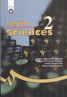 انگلیسی برای دانشجویان رشته های علوم پایه (اخوان) سمت