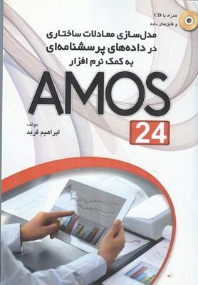 مدل سازي معادلات ساختاري در داده هاي به كمك نرم افزار AMOS 24 (فربد) مهرگان قلم