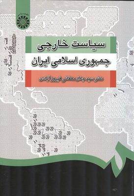 سياست خارجي جمهوري اسلامي ايران (دهقاني فيروزآبادي) سمت