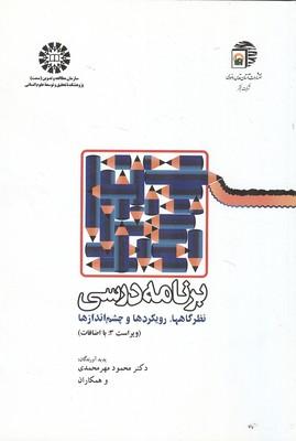 برنامه درسي (مهرمحمدي) سمت