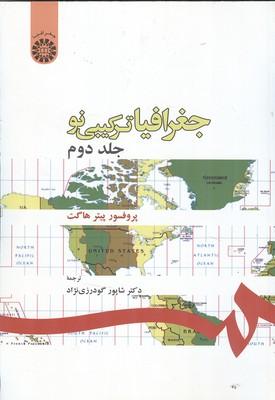 جغرافيا تركيبي نو جلد 2 هاگت (گودرزي نژاد) سمت