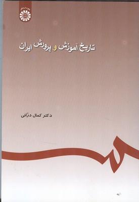 تاريخ آموزش و پرورش ايران (دراني) سمت