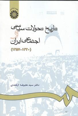 تاريخ تحولات سياسي و اجتماعي ايران (ازغندي) سمت