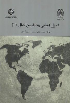 اصول و مباني روابط بين الملل 2 (دهقاني فيروزآبادي) سمت
