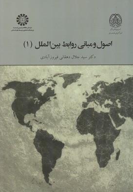 اصول و مباني روابط بين الملل 1 (دهقاني فيروزآبادي) سمت