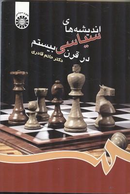 انديشه هاي سياسي در اسلام و ايران (قادري) سمت