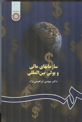 سازمانهای مالی و پولی بین المللی (ابراهیمی نژاد) سمت
