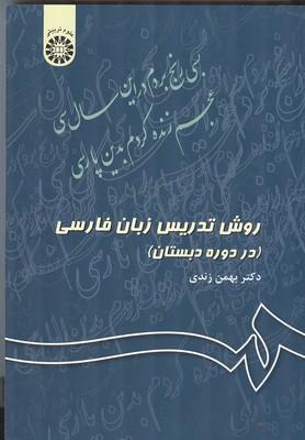 روش تدريس زبان فارسي در دوره دبستان (زندي) سمت