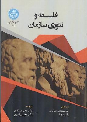 فلسفه و تئوري سازمان سوكاس (عسگري) دانشگاه تهران