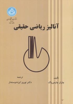 آناليز رياضي حقيقي چاپمن پاگ (ايزد دوستدار) دانشگاه تهران
