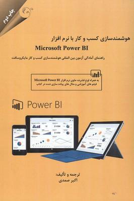 هوشمندسازي كسب و كار با نرم افزار Microsoft Power BI (صمدي) مهربان نشر