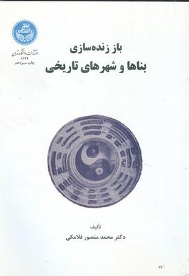 باز زنده سازی بناها و شهرهای تاریخی (منصور فلامکی) دانشگاه تهران