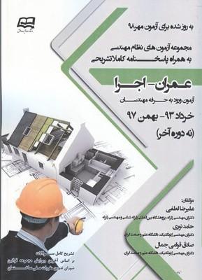 مجموعه آزمون هاي نظام مهندسي عمران اجرا (نوري) آينده دانش