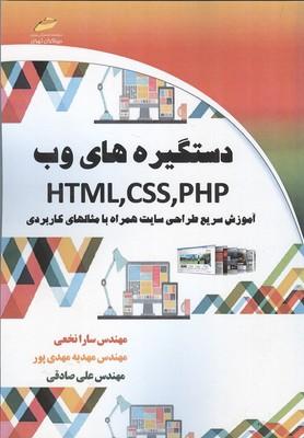 دستگيره هاي وب HTML,CSS,PHP (نخعي) ديباگران