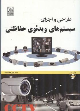 طراحی و اجرای سیستم های ویدئوی حفاظتی (محمدی) نص