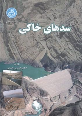 سدهای خاکی (رحیمی) دانشگاه تهران